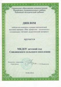 диплом победителя конкурса в рамках методической выставки-ярмарки моя профессия воспитатель