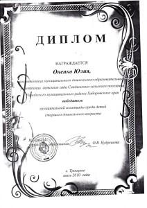 диплом победителя муниципальной олимпиады среди детей старшего дошкольного возраста 2