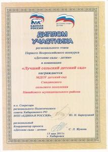 диплом участника Первого Всеросийского конкурса Детский сад детям в номинации Лучший сельсктй детский сад